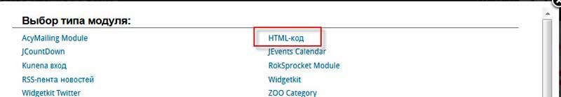 В выборе типа модуля выбираем «HTML код»